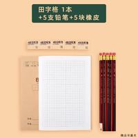 田字格1本+5支铅笔+5块橡皮