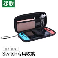 綠聯 數碼收納包適用任天堂Switch lite配件包 Switch簡易款