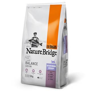 Nature Bridge 比瑞吉 自然均衡系列 皮毛优护成猫猫粮 12kg