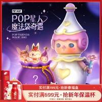POPMART泡泡玛特 泡泡奇幻魔法袋随机盲盒福袋公仔玩具不支持退款
