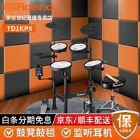 Roland羅蘭電子鼓TDE1/TD1DMK 便攜電鼓爵士架子鼓 成人兒童初學者入門TD4kp升級 TD1kpx+配件禮包