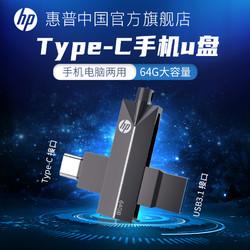 HP惠普手机u盘64g电脑两用type-c双接口高速商务办公旋转双头适用华为小米U盘usb3.1学生优盘正品移动正版