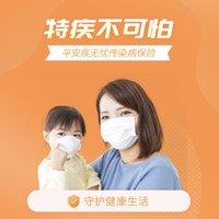平安疾無憂傳染病保險(含新冠肺炎)