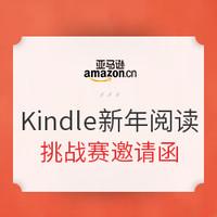 促销活动:Kindle Unlimited新年阅读挑战赛邀请函