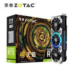索泰(ZOTAC)RTX3070天启OC显卡/N卡/台式机/游戏/电竞/网课/绘图/设计/独立显卡/8G-D6显存
