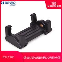 百诺Benro MH2三脚架独脚架自拍杆适配多种手机手机夹