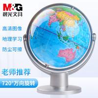 聚划算百亿补贴:M&G 晨光 ASD99892 政区地球仪 Ф10.6cm 万向款