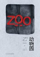 《动物园》 Kindle电子书
