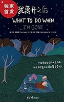《我离开之后》 Kindle电子书