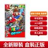 任堂 (Nintendo) Switch 游戏机 NS 超级马里奥 奥德赛  中文版