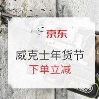 促销活动:京东 威克士自营旗舰店年货节专场