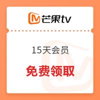芒果TV15天会员福利免费领
