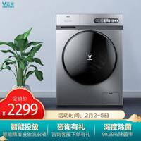 需预约:VIOMI 云米 WM10FM-G1B 洗烘一体机 10KG