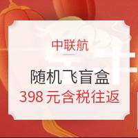 中国联合航空 随机飞盲盒