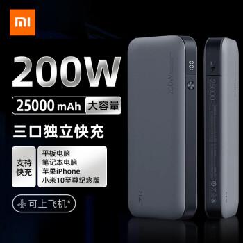 ZMI 紫米 20号移动电源 200W 25000mAh