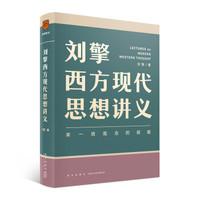 新品发售:《刘擎西方现代思想讲义》