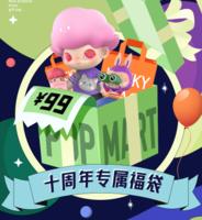 POPMART 泡泡玛特 99元定制十周年福袋 3~5个盲盒