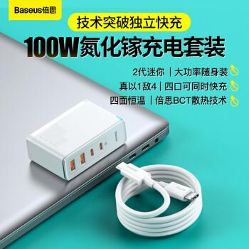 京东PLUS会员 : 倍思 氮化镓GaN充电器套装 100W/65W/20W多口充电头