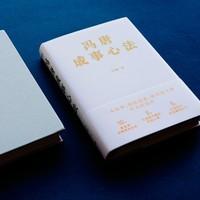 《冯唐成事心法》(京东专享4张锦囊书卡)