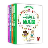 京东PLUS会员 : 《幼儿情景认知双语百科》(套装共4册)