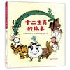 十二生肖的故事 3-6岁 蒲蒲兰绘本