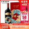 2021辛丑牛年生肖限量纪念葡萄酒赤霞珠干红1.5L装