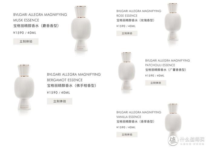 新香快讯:BVLGARI 宝格丽 Allegra 悦享盛典系列 10款新香开售