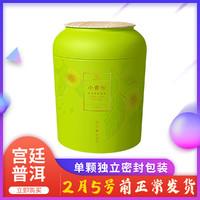 大益普洱茶小青柑新会柑普洱熟茶 柑普茶 110g