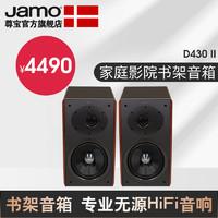 JAMO/尊宝D430II 发烧Hi-Fi音响无源低音高保真书架音箱 家庭影院