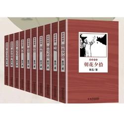 《鲁迅作品集》(全10册)
