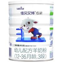 88VIP:Kabrita 佳贝艾特 悠装 婴幼儿配方羊奶粉 3段 800g