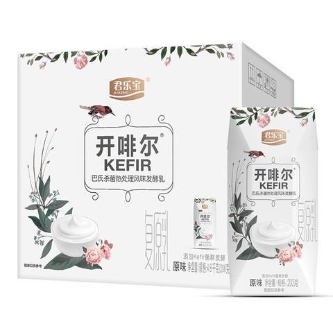 JUNLEBAO 君乐宝 开啡尔 常温风味酸牛奶 原味酸奶 200g*24盒