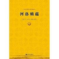 《河洛精蘊》Kindle電子書