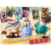 玩模总动员:小浣熊水浒 · 浣迎来战系列典藏礼