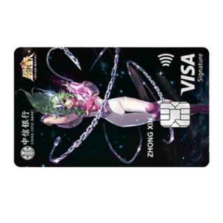 CITIC 中信银行 腾讯圣斗士星矢手游联名系列 信用卡御玺卡 VISA版