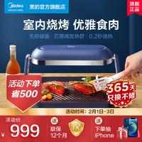 美的日式照烧炉石墨烯烧烤炉家用电无烟烧烤锅烧烤盘室内韩式烤肉