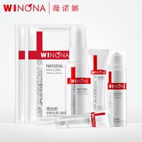 WINONA 薇诺娜 熊果苷莹亮透白套装(洁面乳15g+柔肤水30ml+精华乳15g+面膜*2p+防晒乳15g)