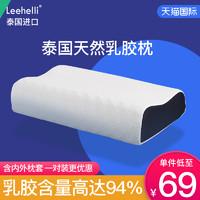 Leehelli乳胶枕头泰国天然乳胶枕原装进口颈椎枕芯成人按摩橡胶枕 *2件