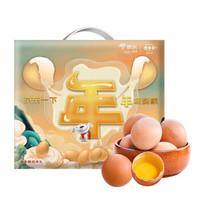 德青源 精选鲜鸡蛋礼盒 60枚  *3件