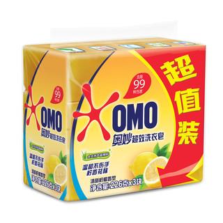 超效洗衣皂 226g*3块 清新柠檬
