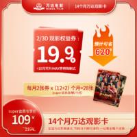 苏宁SUPER会员:14个月万达电影观影卡( 覆盖春节档期)