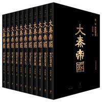 《大秦帝国:全新插图珍藏版》