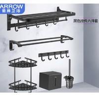 ARROW 箭牌卫浴 AE5626TZ-6 浴室置物架挂件套装