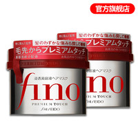 考拉海购黑卡会员:SHISEIDO 资生堂 改善毛躁发膜 230g *2