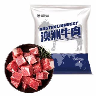 恒都 澳洲原切牛腩块 500g/袋 生鲜