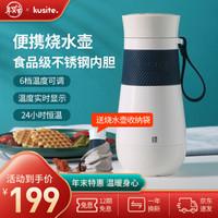 库思特 便携式旅行烧水壶旅行电热水杯
