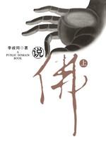 《说佛(上)》 Kindle电子书