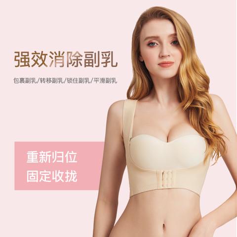 Sinfener强效收副乳神器美背开胸塑形上衣防下垂外扩聚拢隐形胸托
