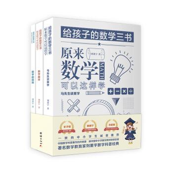 《给孩子的数学三书》3册