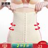 Moonbadi 梦芭蒂 束腰带女士舒适收腹提臀塑身带透气腰封产后塑形瘦身美体 肤色 XXL